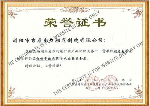 Gold Medal in the New Fireworks Product Competition of Hunan Province