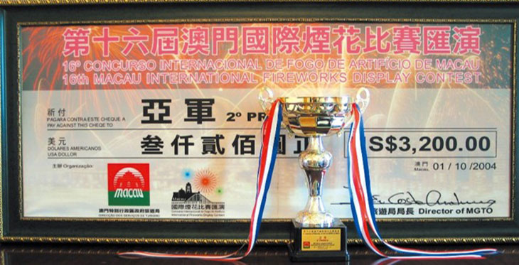 16th Macau International Fireworks Display Contest--Silver Medal